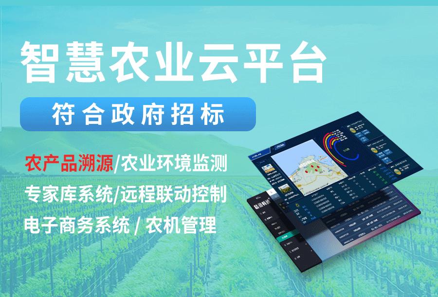 智慧农业云平台.png