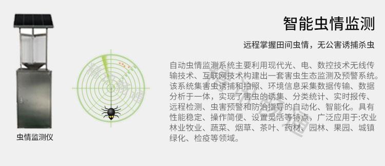 虫情监测系统